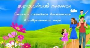 Всероссийский марафон