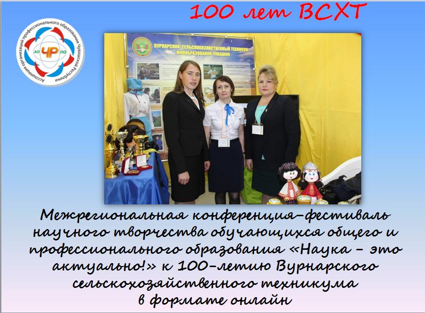 100 лет ВСХТ