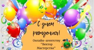 День рождения ВМ